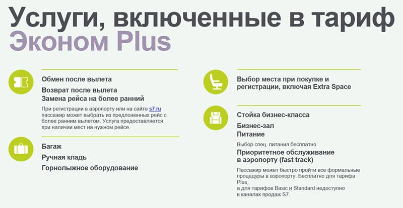 S7 Economy PLus