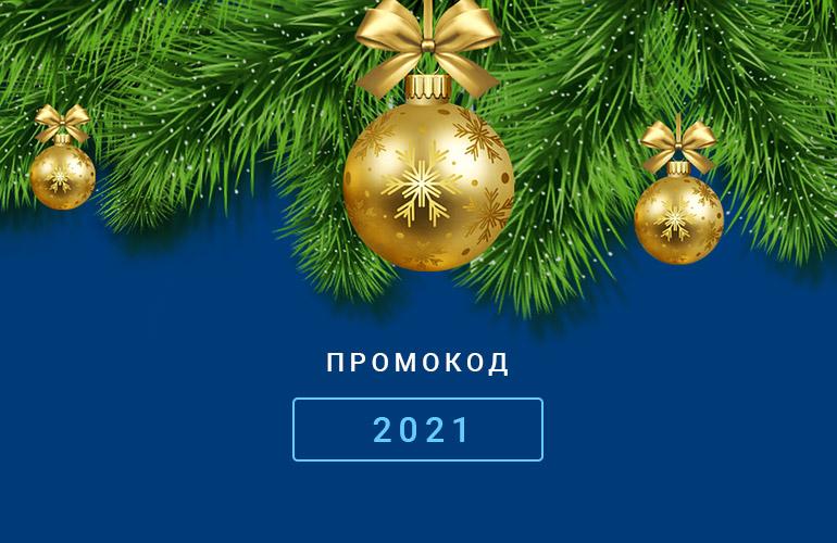 Uzbekistan Airways: промокод«2021»