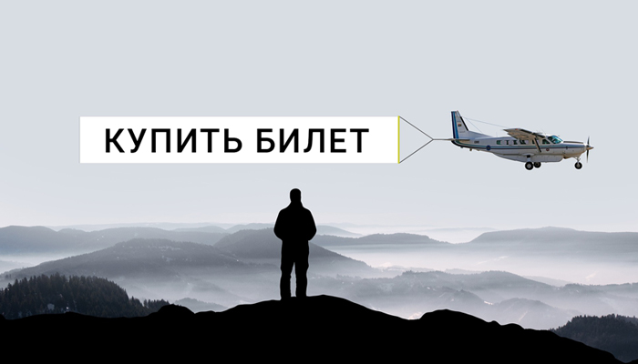 Авиабилеты: надёжные покупки