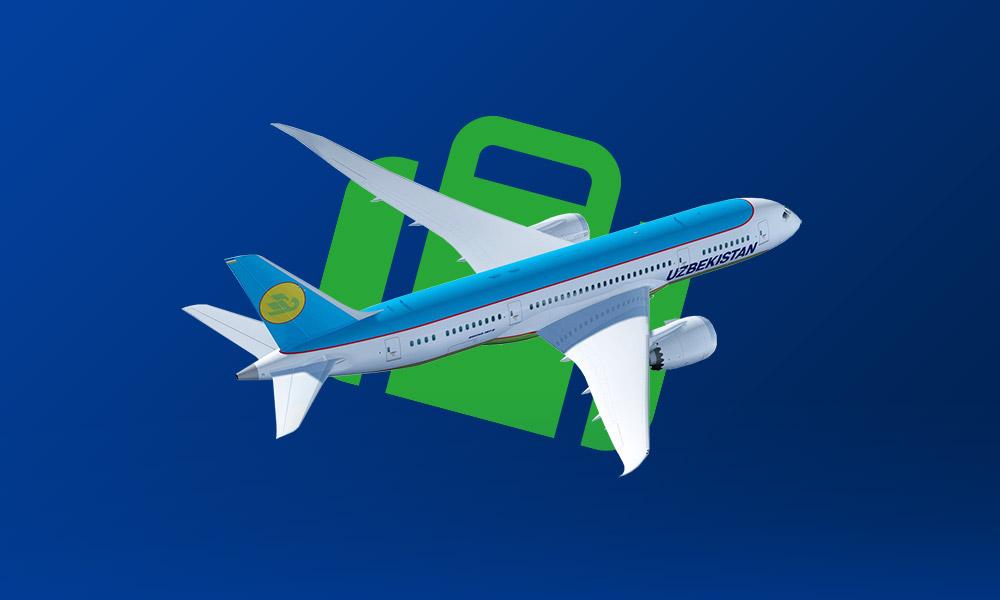 Uzbekistan Airways: новые багажные правила с 28 марта 2020 г.