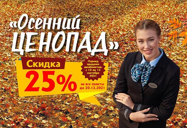 «Якутия»: традиционная распродажа «Осенний ценопад» — скидки 25%